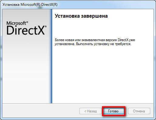 DirectX завершили
