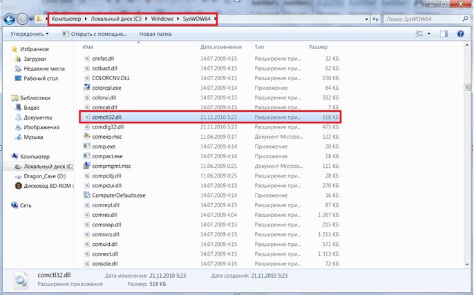 Ищем папку SysWOW64