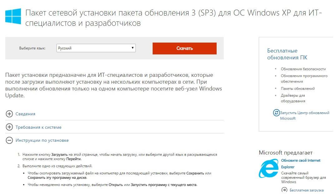 Обновляем пакет SP3 для Windows