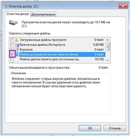 Очищаем жесткий диск от ненужных файлов