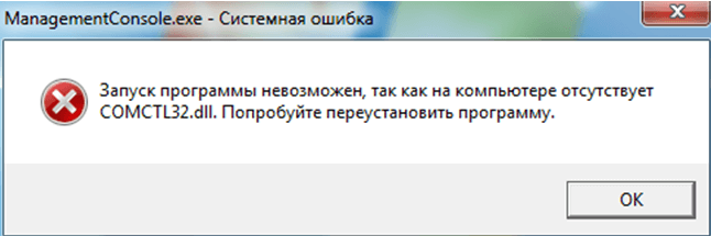 Ошибка Comctl32.dll
