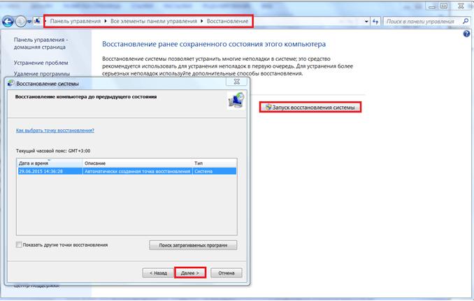Панель восстановления Windows