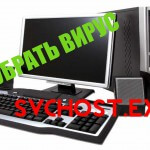 Svchost грузит процессор Windows 7 как удалить вирус