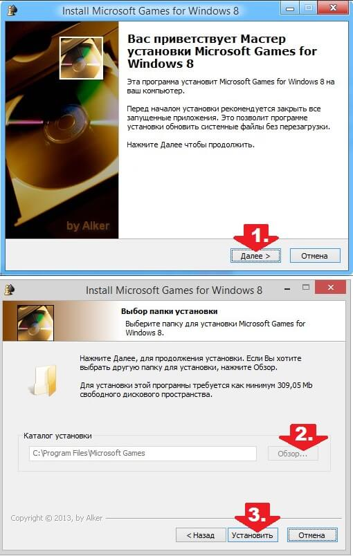 Устанавливаем Games for Windows 8