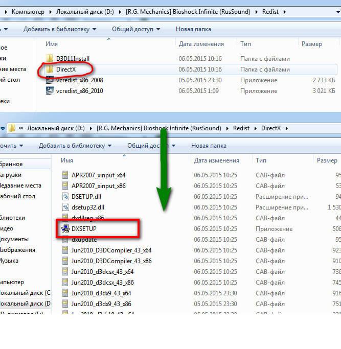 d3dcompiler_43.dll скачать для Windows 8