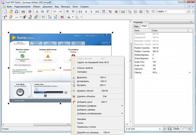 Интерфейс foxit pdf editor