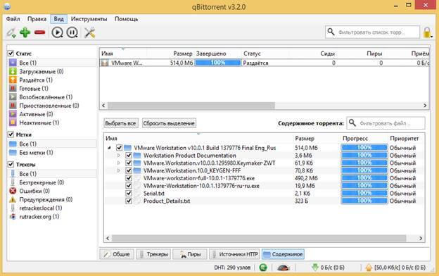Интерфейс программы qBittorrent
