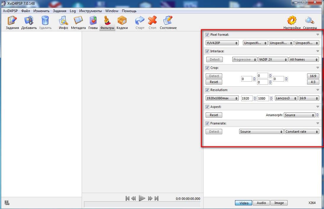 Раздел выбора фильтров для конвертируемого файла