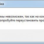 Скачать msvcr120 dll для Windows 7
