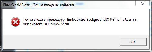 binkw32 dll