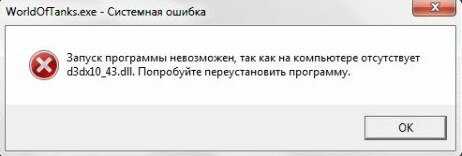 d3dx10_43.dll ошибка