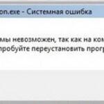 Скачать d3dx9_41.dll для Windows 7