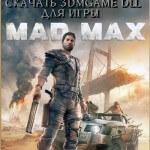 Скачать 3dmgame dll для Mad Max
