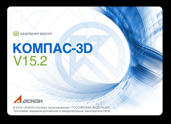 Компас 3d v15 скачать бесплатно русская версия