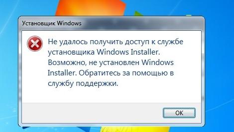 Не удается получить доступ к службе Windows Installer
