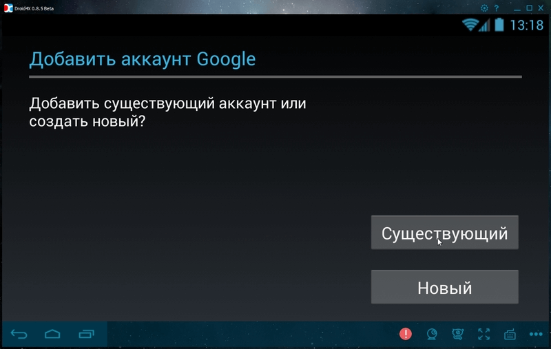 Создаем аккаунт гугл