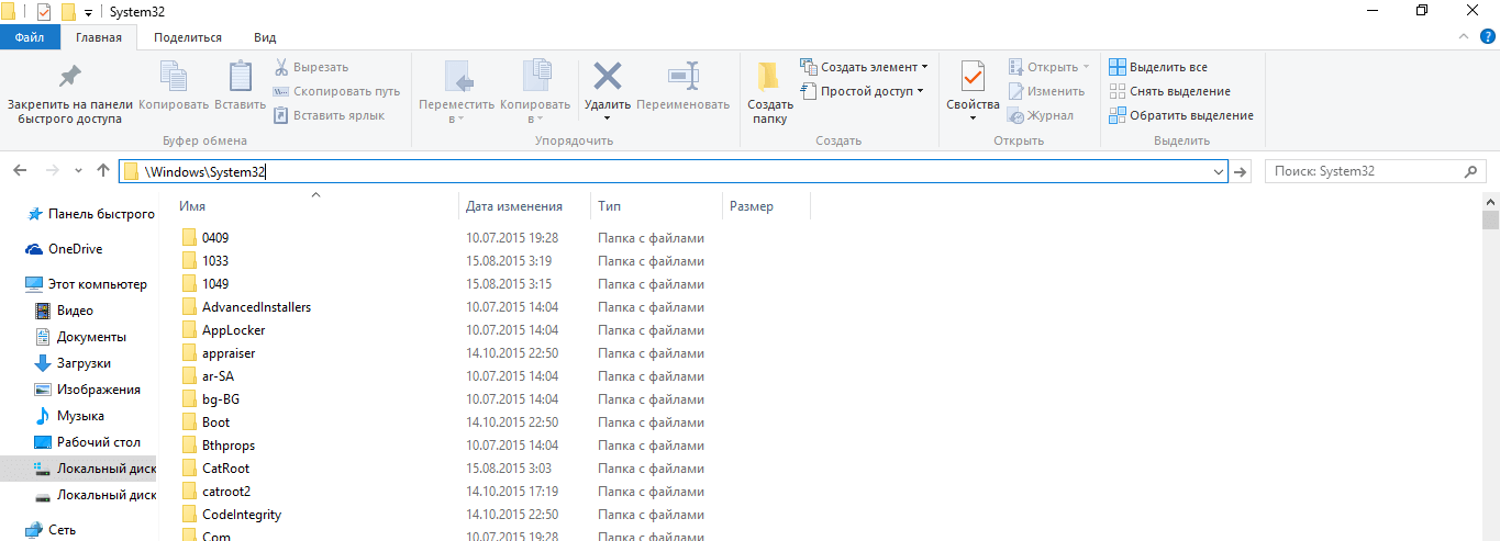 \Windows\System32