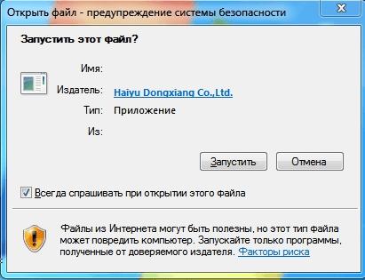 Запускаем файл