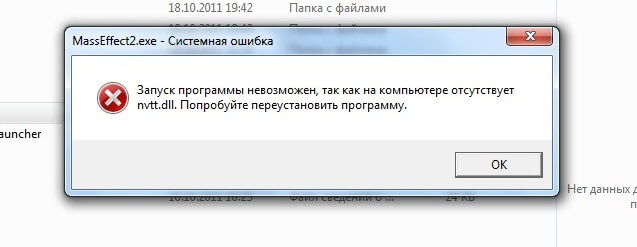 Скачать nvtt.dll
