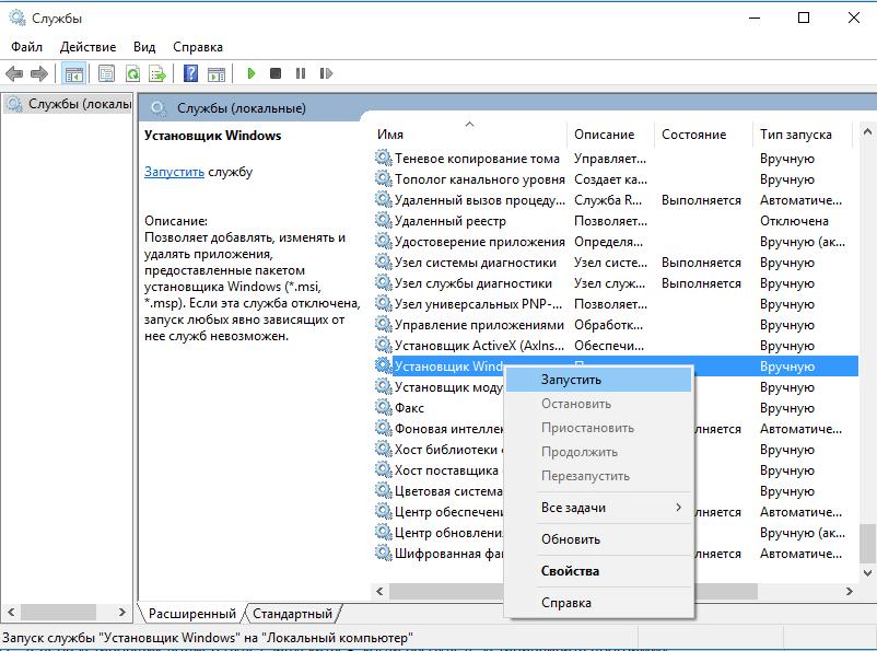 Находим установщик Windows