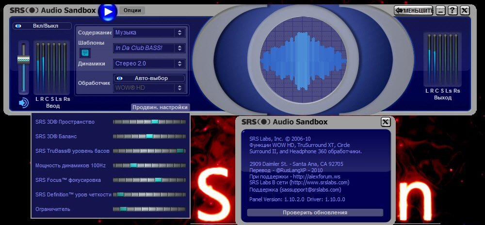 SRS Audio Sandbox 1.10.2.0