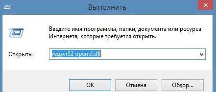 regsvr32 opencl.dll» и нажимаем Enter