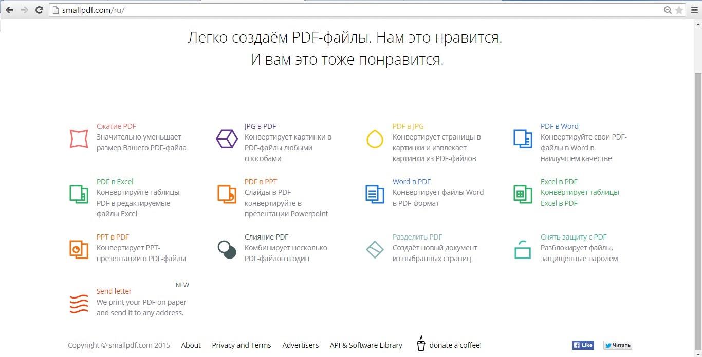сохранение текста в формате pdf в онлайн