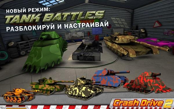 Crash Drive 2 скачать