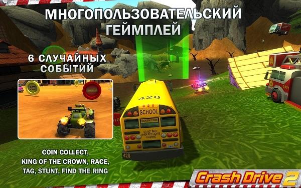 Crash Drive 2 скачать апк