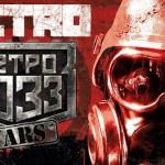 Metro 2033 Wars скачать для компьютера