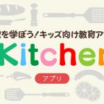 Toca Kitchen 2 скачать для компьютера