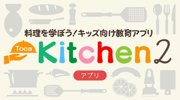 Toca Kitchen 2 скачать на компьютер
