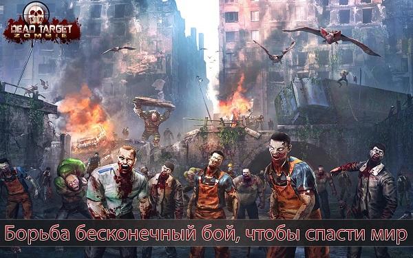 Dead Target Zombie скачать торрент