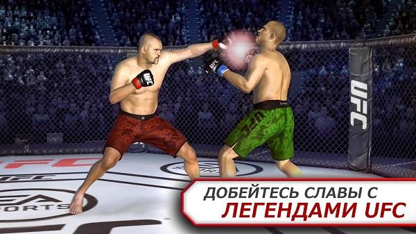 EA Sports UFC скачать без смс