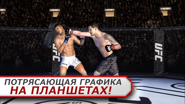 EA Sports UFC скачать на пк
