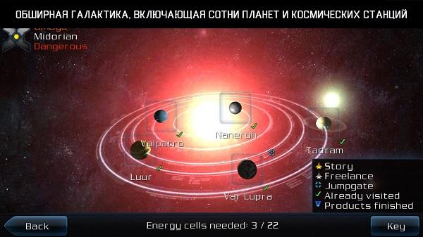 Galaxy on Fire 2 скачать бесплатно