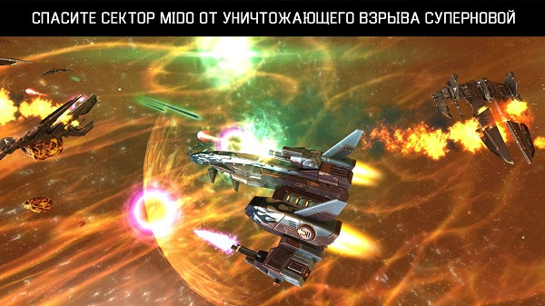 Galaxy on Fire 2 скачать без смс