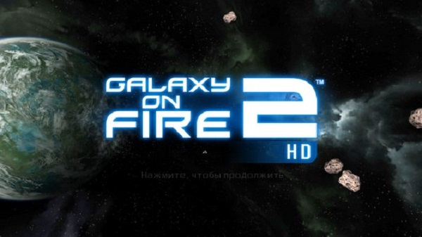 скачать Galaxy On Fire 2 на компьютер - фото 3
