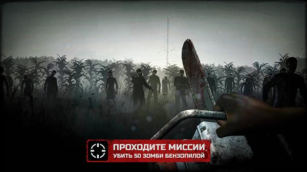 Into The Dead скачать на ПК