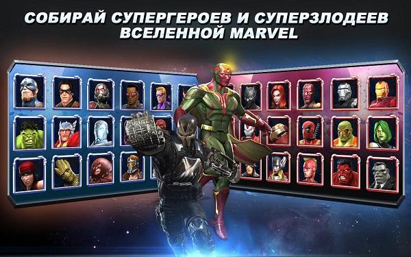 Marvel Битва чемпионов скачать апк файл
