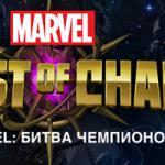 Marvel: Битва чемпионов скачать для компьютера