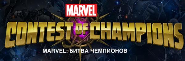 Marvel Битва чемпионов скачать на компьютер