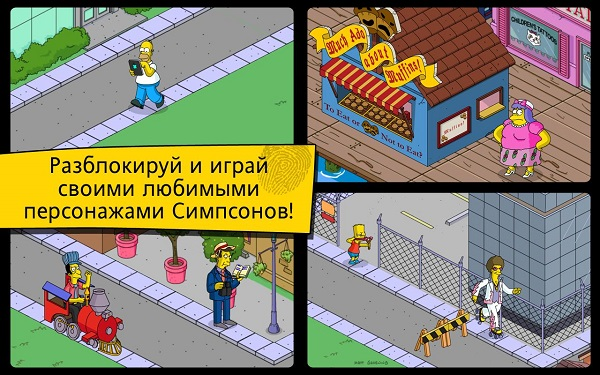 The Simpsons Tapped Out скачать торрент