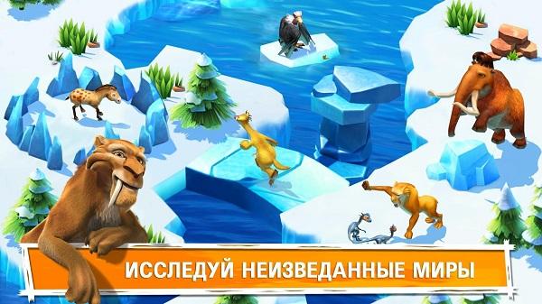 Ледниковый период Приключения скачать