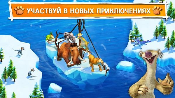 Ледниковый период Приключения скачать апк файл