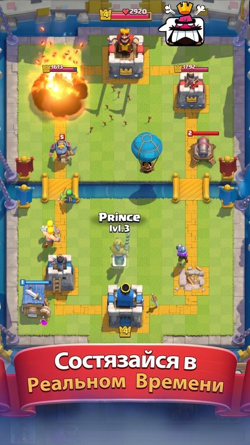 Clash Royale скачать без регистрации