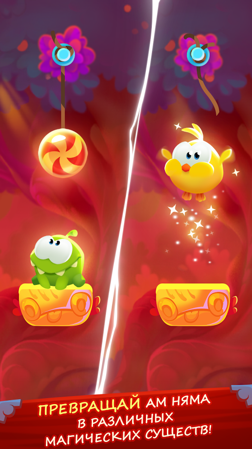 Cut the rope Magic скачать