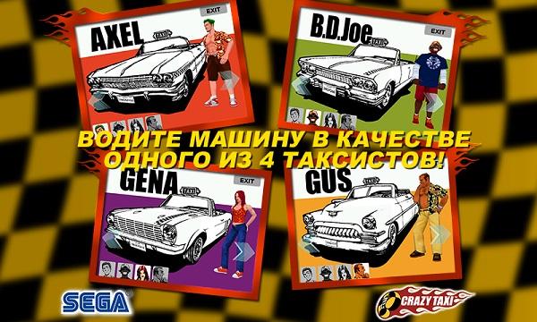 Crazy Taxi скачать бесплатно