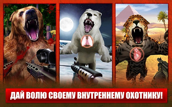Deer Hunter 2014 скачать апк