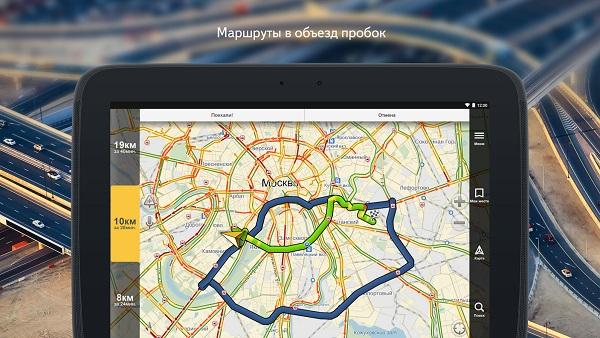 navigator-yandeks-onlajn-skachat